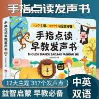 手指点读早教发声书 婴幼儿读物一两岁宝宝儿童触摸发声书籍益智玩具 0-1-2-3岁充电点读绘本幼儿园中大班启蒙认知识字拼