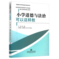 【正版】小学道德与法治可以这样教 部编教材实用课堂教学指导用书