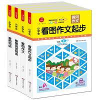 黄冈作文 小学生起步作文 彩色注音版 套装4册 (看图写话、看图说话写话、看图作文起步 、看图作文)