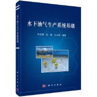 水下油气生产系统基础
