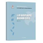 山东省自然保护区基础调查与评估