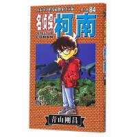 全新正品 名侦探柯南84 青山��昌 9787544535816 长春出版社 缘为书来图书专营店