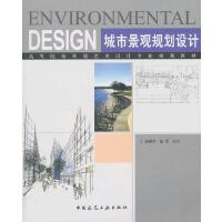 【二手旧书8成新】城市景观规划设计 赵慧宇 9787112127481