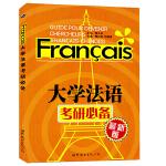大学法语考研必备(最新版)