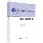 中国学科发展战略・理论与计算化学