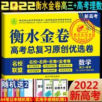 衡水金卷高考总复习原创优选卷高三+高考理数2020版