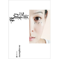 【二手书9成新】 我的不 刘若英 上海文艺出版社 9787532134656