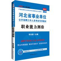 中公2017河北省事业单位公开招聘工作人员考试专用教材职业能力测验