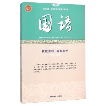 国语 [春秋] 左丘明;杨靖,李昆仑 9787546808550 文泽远丰图书专营店