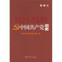 【二手旧书8成新】中国党历史(第1卷(上下 中共中央党史研究室 9787801367976