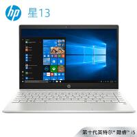 惠普(HP)星13-an1018TU 13.3英寸轻薄笔记本电脑(i5-1035G1 8G 512GSSD UMA F