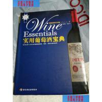 【二手旧书9成新】实用葡萄酒宝典 /法国蓝带厨艺学院 中国轻工业出版社
