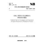 水电工程水生生态调查与评价技术规范(NB/T 10079-2018)