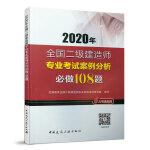 2020年全国二级建造师专业考试案例分析必做108题