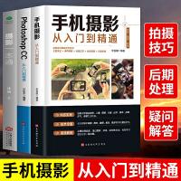 3册 摄影一本通 PS手机摄影从入门到精通教程书籍拍照摄影书籍入门大全技巧自学从小白到大师书华为苹果人像构图学后期教学E
