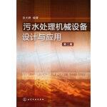 污水处理机械设备设计与应用(第二版)