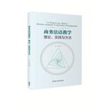 商务法语教学理论.实践与方法