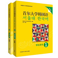 首尔大学韩国语(新版)1套装(学生用书1.练习册1共2册)(专供网店)