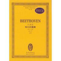 【二手旧书9成新】贝多芬弦乐四重奏:降E大调Op.127总谱-(德)贝多芬 作曲 湖南文艺出版社-9787540429