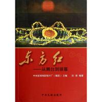 【二手旧书8成新】东方红 从舞台到银幕 刘澍,中央新闻电影制片厂(集团) 9787507332612