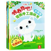 领养我吧!宠物手工游戏书(全6册)