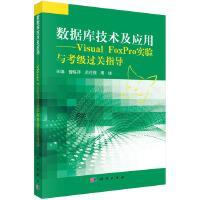数据库技术及应用――Visual FoxPro实验与考级过关指导
