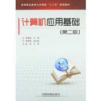 计算机应用基础 第二版 黄伟敏 李晓艳作 9787113150532