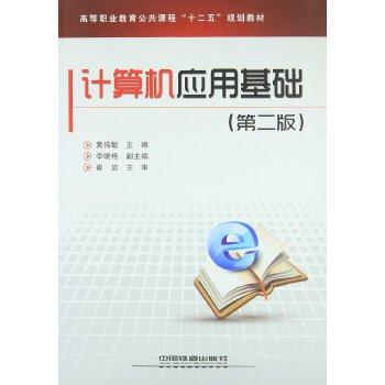 计算机应用基础  第二版 黄伟敏 李晓艳作 9787113150532 文泽远丰图书专营店