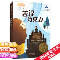 苦涩巧克力 国际成长小说成长版 国际安徒生奖提名奖 四五六年级中小学生课外书成长小说 6-9-10-12-14岁青少年
