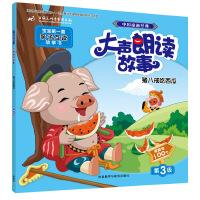 中国动画经典大声朗读故事:猪八戒吃西瓜