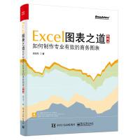 Excel图表之道――如何制作专业有效的商务图表(典藏版)