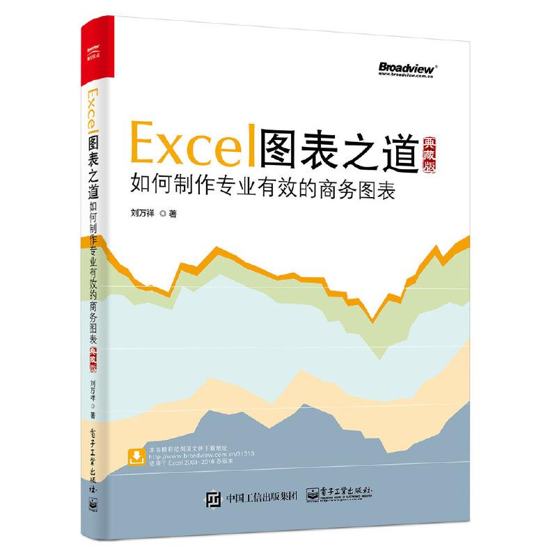 """""""Excel图表之道——如何制作专业有效的商务图表(典藏版)""""8年畅销10万册,匠人精神打造专业级商务图表,严审慎校,典藏终版"""