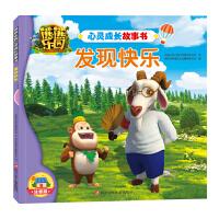 熊熊乐园心灵成长故事书:发现快乐