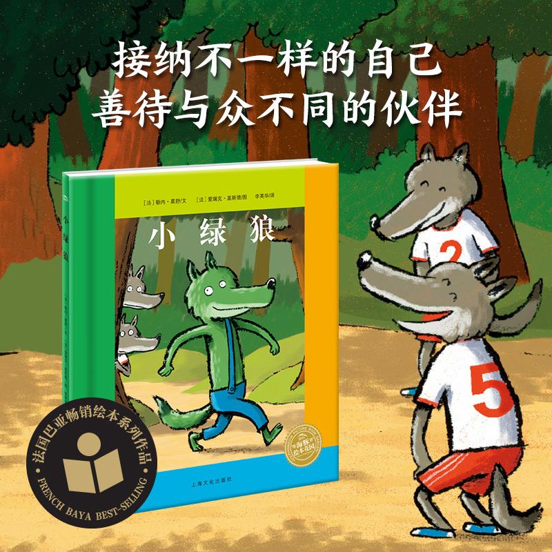 海豚绘本花园:小绿狼(精) 法国巴亚畅销绘本系列作品,帮助孩子正确认识自己和他人的不同,树立自信,儿童阅读专家王林推荐导读(海豚传媒出品)