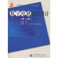 【二手旧书8成新】数字电路逻辑设计(第二版(附 王毓银 9787040177862