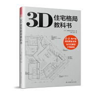 3D住宅格局教科书(3D户型图鉴 66条规划法则 彻底破解户型难题)