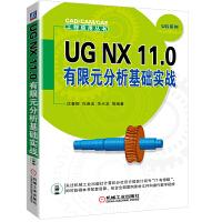 UG NX 11.0 有限元分析基�A����