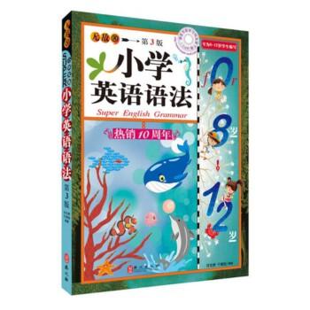 无敌小学英语语法 (第3版) 珍本 小学必备(专为8-12岁学生编写)热销10周年9787119120737