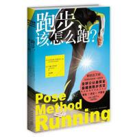 【二手旧书8成新】跑步,该怎么跑 Dr.Nicholas Romanov 9787513311427