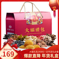 【年货礼盒】金唐 大福礼包2408g