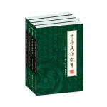 中华成语故事(全四册)