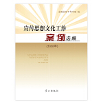 宣传思想文化工作案例选编2010