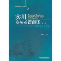 【二手旧书8成新】实用商务英语翻译(第二版 段云礼 9787566308702