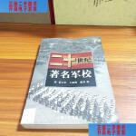 【二手旧书9成新】二十世纪著名军校 /萧石忠、彭玉龙 山西人民出版社