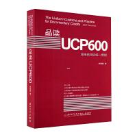 品读UCP600