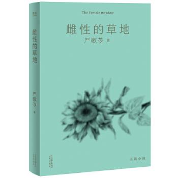 雌性的草地(pdf+txt+epub+azw3+mobi电子书在线阅读下载)
