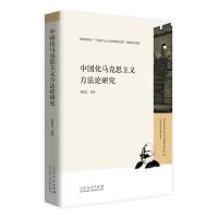 中国化马克思主义方法论研究 山东人民出版社 马克思主义中国化、时代化、大众化过程中发挥着重要的桥梁作用 正版书籍