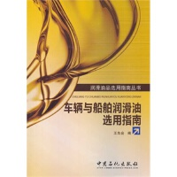 【TH】车辆与船舶润滑油选用指南 王先会 中国石化出版社有限公司 9787511422309