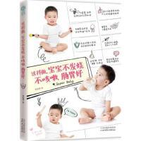 这样做,宝宝不发烧不咳嗽肠胃好 杨旭锦 9787537749855 山西科学技术出版社