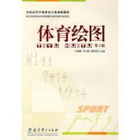 【二手旧书8成新】体育绘图(第2版 于振峰等 9787504139375
